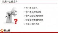 收集团险客户信息的目的渠道与方法20页.pptx