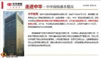 中华赢战2021首季红公司介绍产品体系合规经营29页.pptx