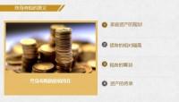 国华人寿传世福终身寿险产品介绍责任投保规则演示23页.pptx