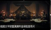 视频太平财富满满年金保险宣传片.rar