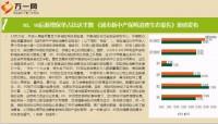 保险周刊12月21日至12月27日16页.ppt