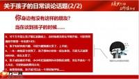 天安鑫传家盛世版销售逻辑产品训练之少儿规划篇17页.pptx