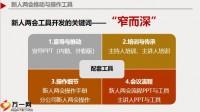 新人两会操作手册说明亲友联谊专属推介会操作42页.pptx