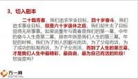 富德生命富赢三号销售逻辑中端客户17页.pptx