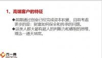 富德生命富赢三号销售逻辑高端客户19页.pptx