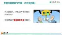浅析国寿人自己的养老年金15页.pptx