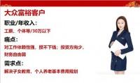 新华人寿惠金生产品销售逻辑需求分析流程训练通关34页.pptx