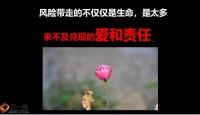 恒安标准支公司恒盈年年产品培训44页.pptx