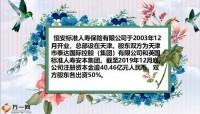 恒安标准公司产品介绍臻爱倍护32页.pptx