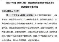 2021新春感恩答谢暨账户权益发布会巡讲发布会主持稿4页.docx