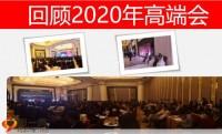 2021开门红市公司高端会宣导34页.pptx