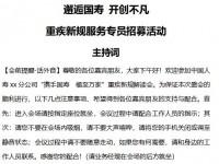 重疾新规服务专员招募活动主持稿国寿版4页.docx