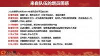 保险公司二月招募计划推动介绍51页.pptx
