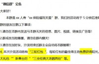 重疾新规微信说明会主持稿7页.docx