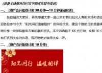 微信产说会主持稿阳光人寿版10页.docx
