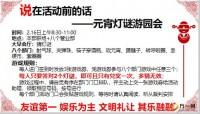 春节营服元宵游园会流程游戏13页.pptx