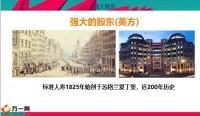 2020恒安标准人寿公司介绍35页.pptx
