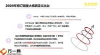 民生如意臻享保险开发背景产品特色形态案例演示36页.pptx