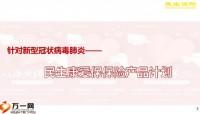 民生康爱保保险产品推动篇17页.pptx