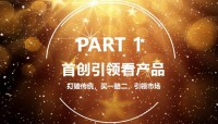 长城人寿吉康人生2021保险计划上市宣传片43页.pptx