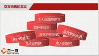 华夏交叉销售意义团险业务开拓含备注18页.pptx