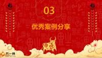 2021牛年春节假期早会菜单流程22页.pptx