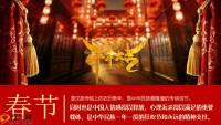 新春系列产品专题压岁钱线上产说会主讲24页.pptx