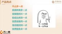 华泰福佑产品亮点销售流程推动建议假日经营主顾活动75页.pptx