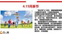 保险公司春季客经企业开放日4月系列活动17页.pptx