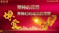 抓住新春机遇至尊特惠再抢购产说会操作泰康版23页.pptx