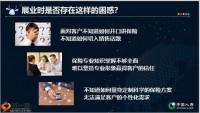 国寿AI家保全新上线强大功能使用攻略43页.pptx