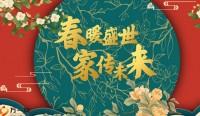 春暖盛世家传未来产说会活动流程国寿版19页.pptx