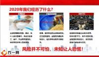 幸福财富尊享终身寿险上市宣传片34页.pptx