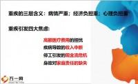 华泰重疾理念及福佑金生保障计划概述优势案例分析24页.pptx