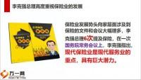 春耕行动成为保险企业家21版25页.pptx