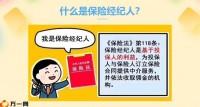 解析保险经纪人的职业34页.pptx