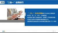保险营销技巧二选一运用技巧销售案例小结22页.pptx