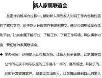 保险公司新人家属联谊会操作手册3页.docx