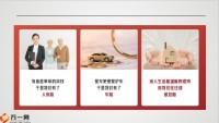 国寿鑫享家家庭财产保险产品介绍支持出单实务23页.pptx