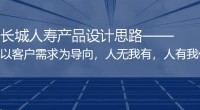 长城人寿健康管理全系统保障宣传片19页.pptx