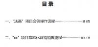 保险公司法商项目操作手册24页.docx