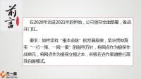 保险公司支公司银保网点经营汇报24页.pptx