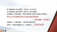 团队自主经营新人蓄客活动及操作指南23页.pptx