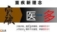 长城吉康2021开创重疾新纪元32页.pptx