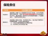 中荷金福鑫年金保险保险责任投保核保规则20页.pptx