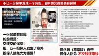 长城爱永随尊享版产品宣传片31页.pptx