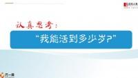 百年百悦人生产品研发背景销售逻辑运营规则配套服务投保案例96页.pptx
