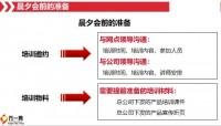银行保险网点五步轻松为银行人员培训产品17页.pptx