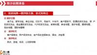 保险公司产说会微沙运作前期准备15页.pptx