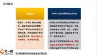 财险雇主责任险介绍及展业技巧24页.pptx